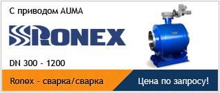 сварные кран Ronex