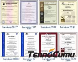 Действующие сертификаты 2013